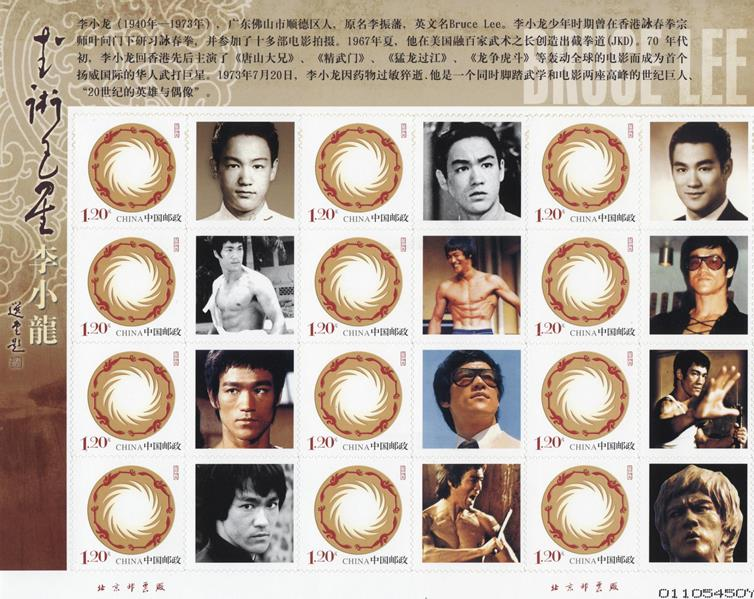 Treasure_Stamp_Album_Bruce_Lee